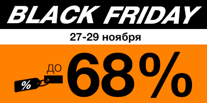 Black Friday 27-29 ноября 2020